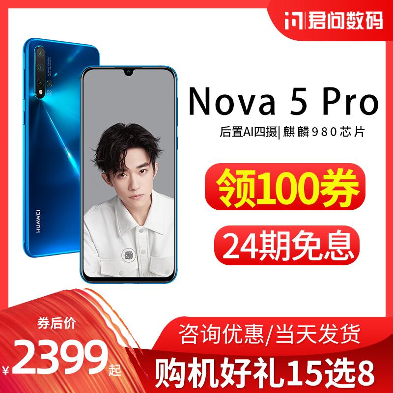领100券/24期免息/最高选8件礼/Huawei/华为 nova 5 Pro手机全网通正品官方旗舰店nova 7 6 5i Pro 4e mate30