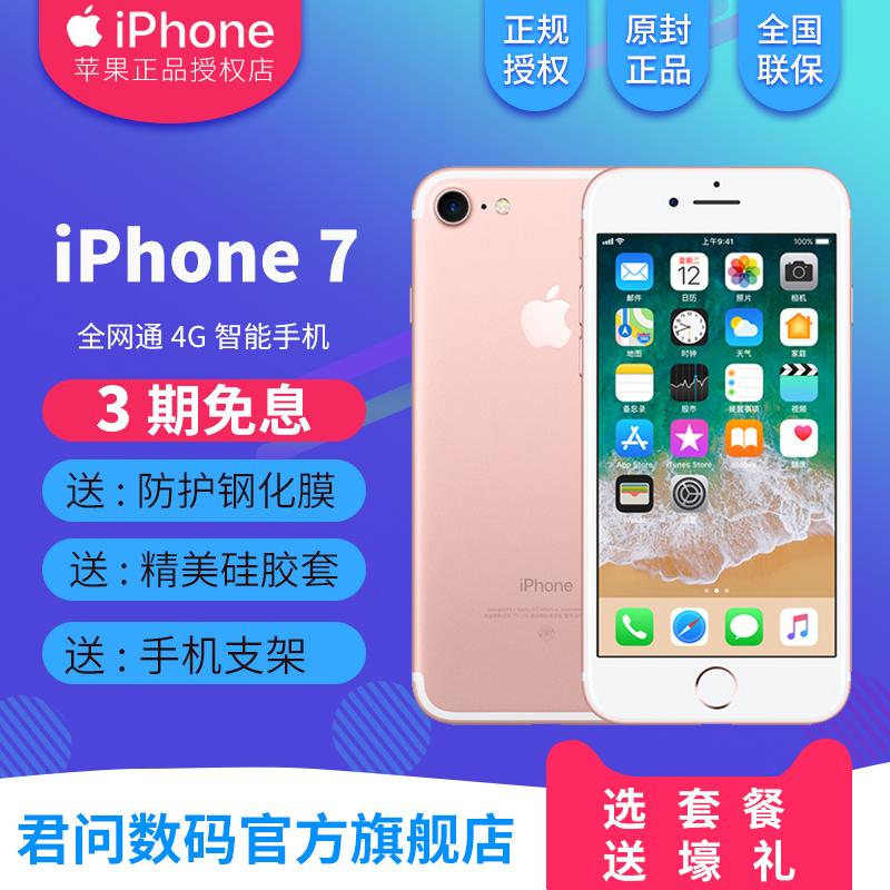 3期免息/当天发/送壳膜 Apple/苹果 iPhone 7全网通4G手机国行正品12期分期苹果7手机