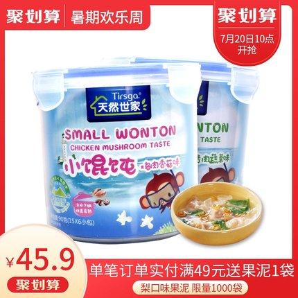 天然世家 小馄饨2桶2味 宝宝儿童云吞 非婴儿辅食标准