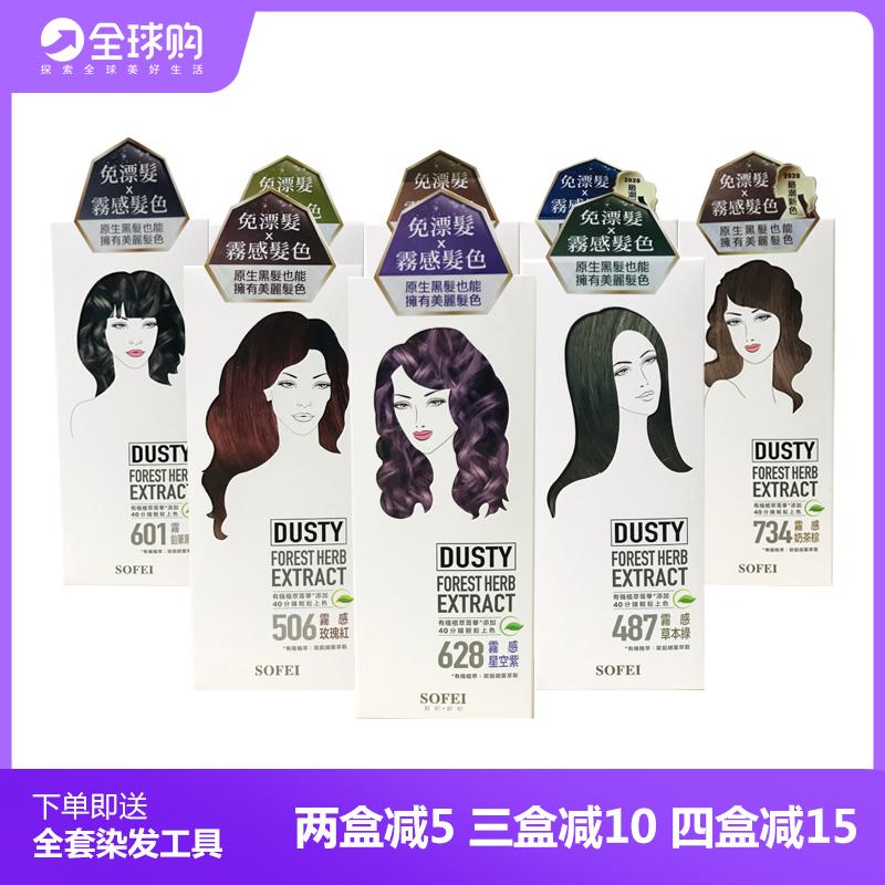 台湾舒妃sofei染发膏纯植物泡沫染发剂雾感星空紫色铅笔灰草本绿
