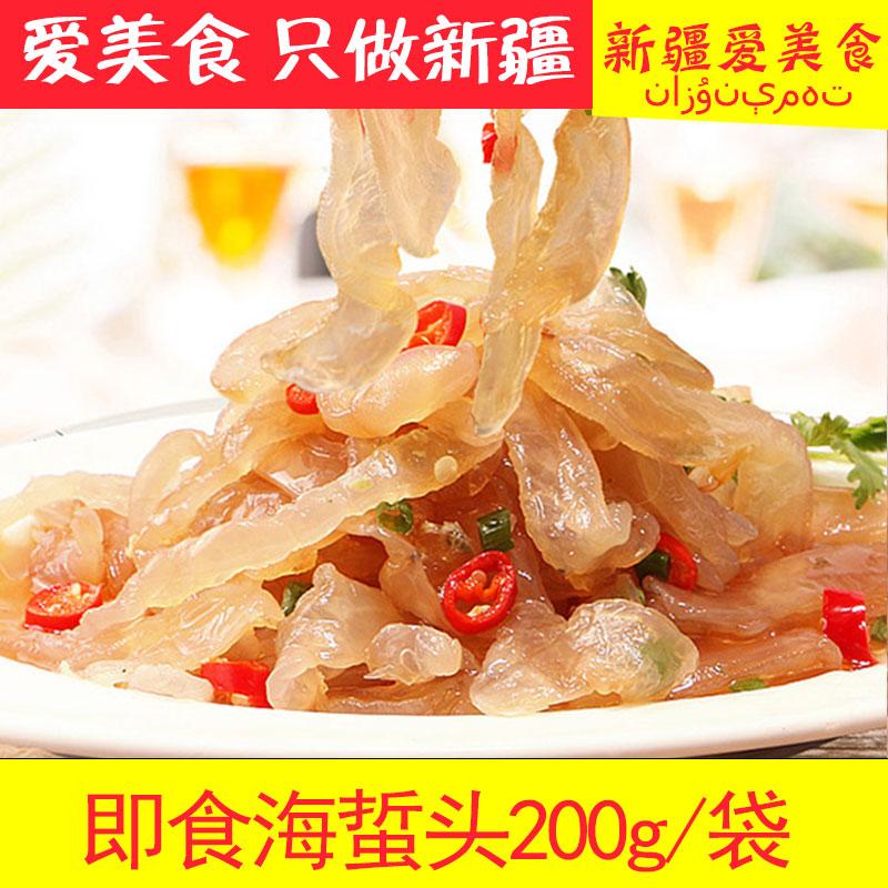 即食海蜇头200g/袋 宁波舟山特产野生海蜇头即食凉拌菜脆口海蛰皮