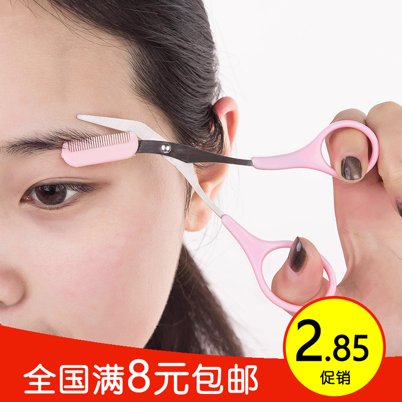 满9.9包邮 梳眉剪修眉刀带眉梳  韩国修眉剪刀套装 修眉工具神器