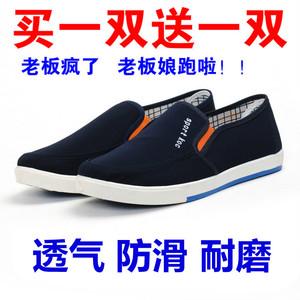 【二双装】新款老北京布鞋男工作鞋防滑耐磨一脚蹬男鞋休闲男板鞋