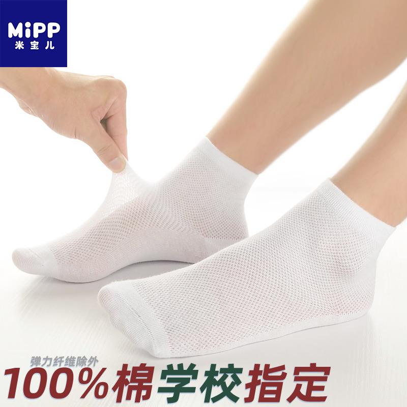 儿童无骨薄袜子纯棉薄款白夏夏季超薄男童女童网眼透气学生短筒袜