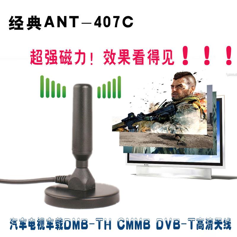 经典ANT-407C 车载电视  CMMB DVB-T DTMB小米电视2乐视高清天线