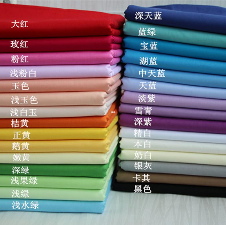 纯棉色布30色 diy布料diy手工宝宝布料纯棉色布床上用品布料布料