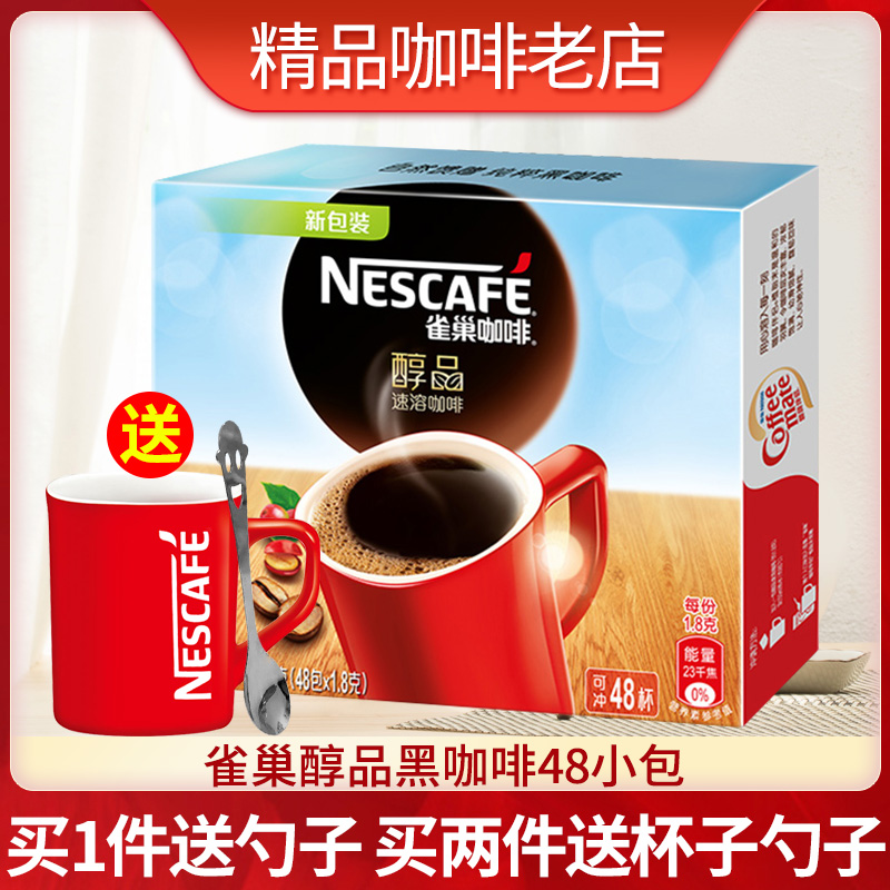 Nestle Nestle pure bitter black coffee sugar free milk extra strong instant coffee powder 48 cup box