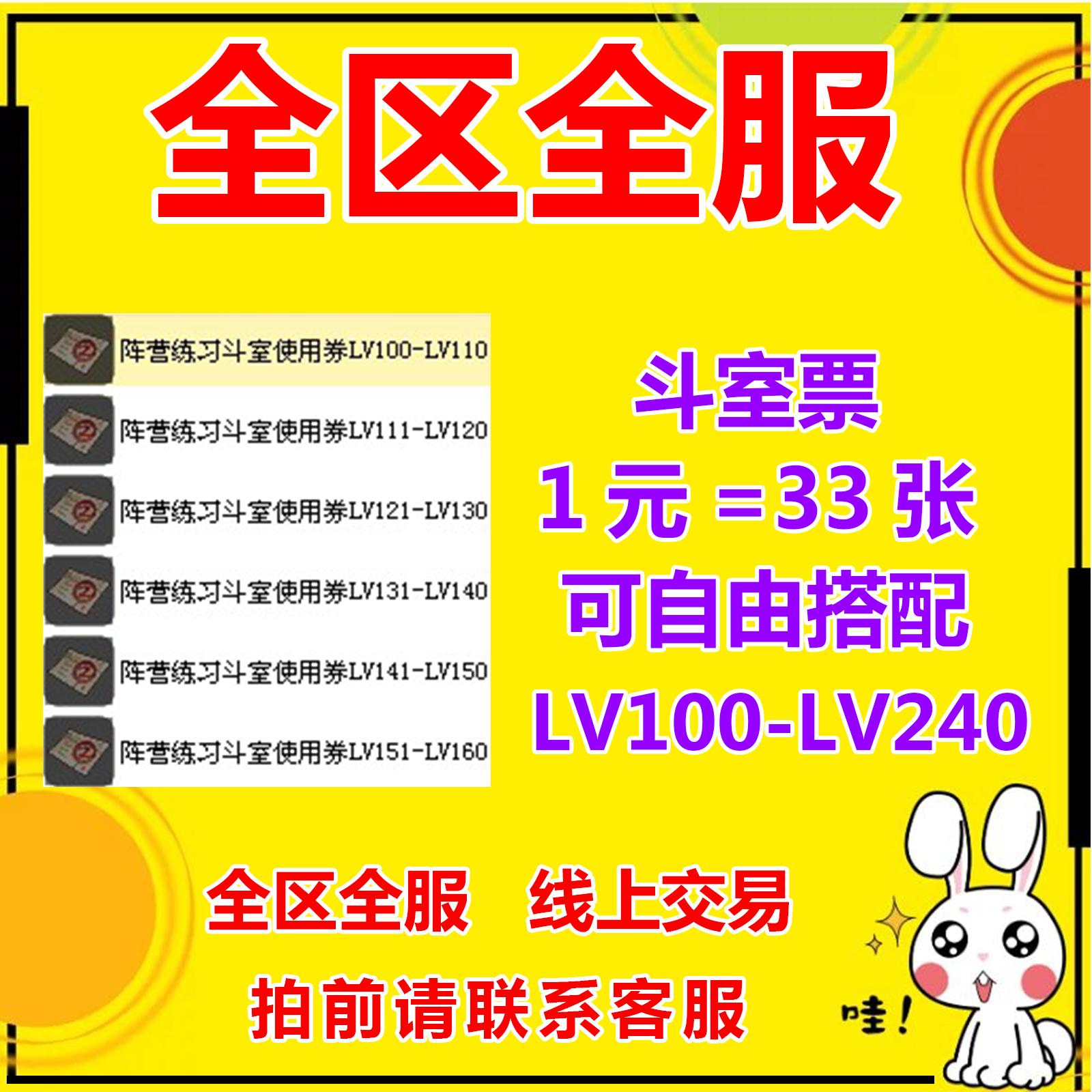 彩虹岛 哈密瓜/虎头鲍/洞庭湖/黄玫瑰/香蕉苹果/斗室门票1元=33张