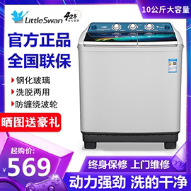 小天鹅洗衣机半自动10公斤大容量家用双桶双缸双筒波轮12/8kg小型图片