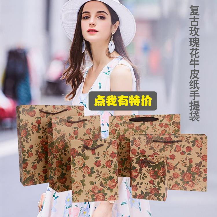 复古玫瑰印花服装店印刷LOGO定制手拎购物打包装面膜鞋盒生日袋子