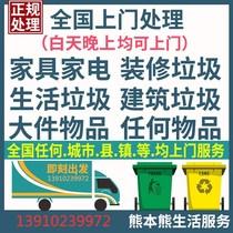 北京上门处理垃圾清理代扔掉欧式旧家具沙发床垫衣柜回收服务天津