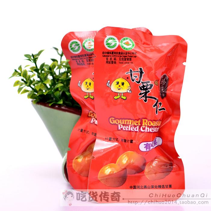 6份包邮休闲零食品珍珠甘栗仁板栗250克散称独立小包装9-10包