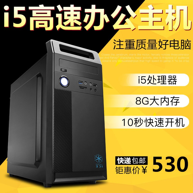 酷睿i5 i7办公电脑主机高配四核8G内存i3台式DIY组装机大游戏全套设计图形工作站影视后期视频剪辑3D作图