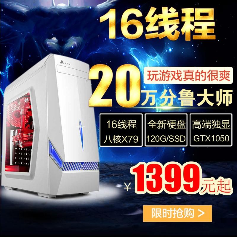 八核电脑整机酷睿i3i5i7台式机组装电脑主机游戏DIY兼容机整机