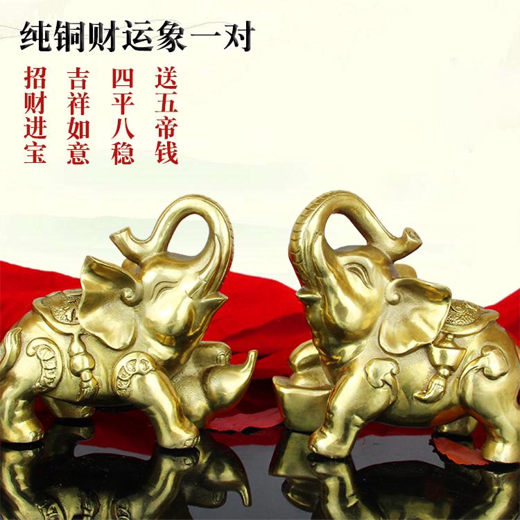 开光铜大象摆件 纯铜招财风水象 吸水象 铜象家居装饰品开业礼品