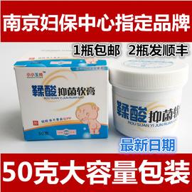 新生儿宝宝婴儿红屁股护臀膏霜鞣酸软膏正品鞣酸抑菌软膏南京妇幼