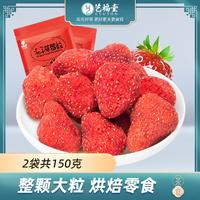 艺福堂冻干草莓干草莓脆75g*2水果粒牛轧糖雪花酥烘焙用休闲零食