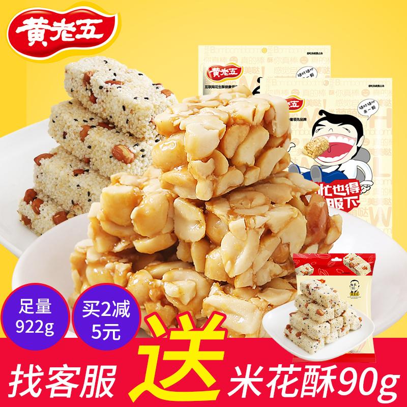 【黄老五花生酥/米花酥原味组合922g】 人气爆款零食糕点四川特产