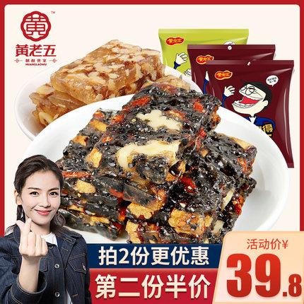 【黄老五黑芝麻核桃软糖188g*3】四川特产核桃红枣糕食品传统零食