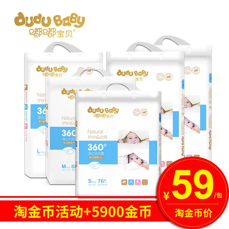 Dudu baby full core diaper l newborn baby diaper ultra thin breathable boys and girls smlxlxxl
