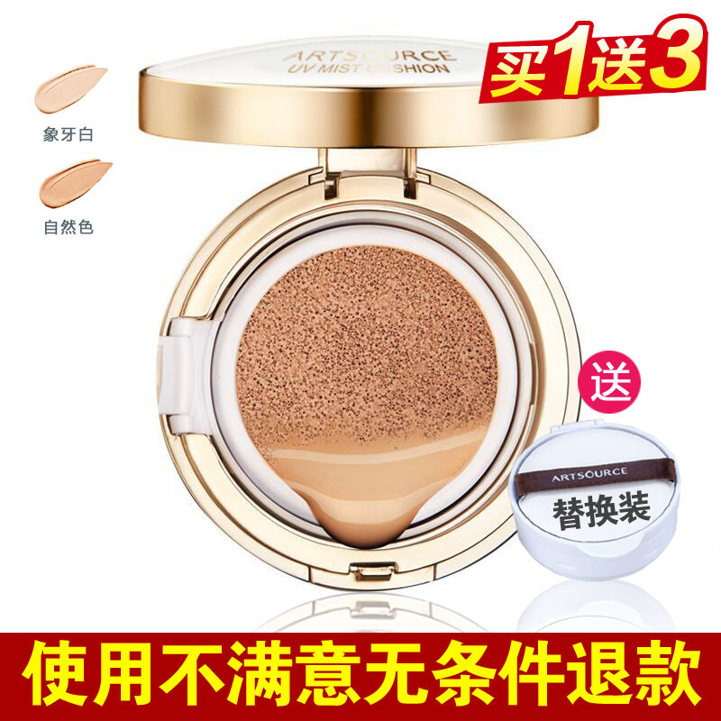 Air cushion BB cream, nude make-up, concealer, strong moisturizing and replenishing water, durable makeup, no makeup, only ivory white.
