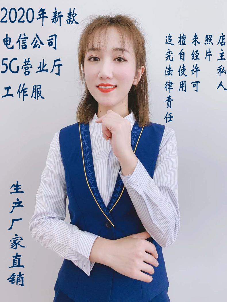 2020新款中国电信5G营业厅女员工作服手机卖场马甲衬衣一步裙制服