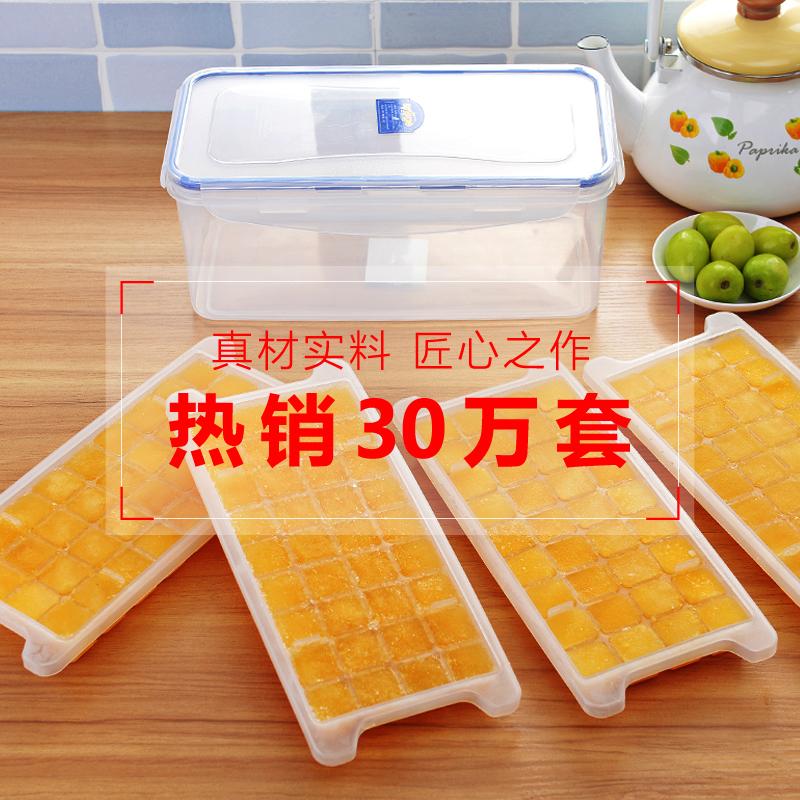 自制带盖冰块盒制冰盒模型家用小冰格的制作辅食冰箱冻冰模具盒