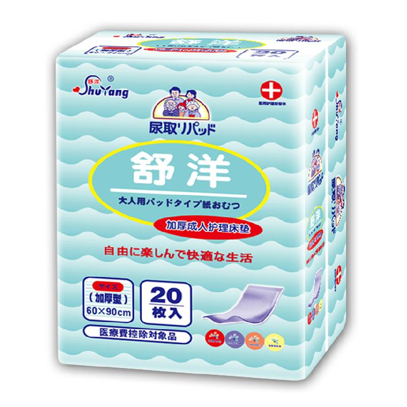 舒洋成人加厚护里床垫老人尿不湿老人纸尿片护理垫加厚60*90cm
