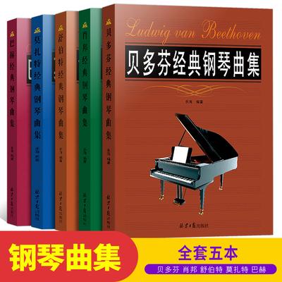 贝多芬巴赫莫扎特肖邦舒伯特经典钢琴曲集 钢琴经典简谱书 钢琴五线谱曲集书本 国外流行钢琴名曲曲谱教材书籍钢琴乐谱教程用书