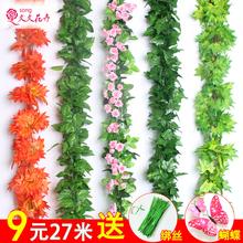 仿真绿植物藤条吊顶装饰阳台遮挡空调下水管道壁挂假塑料花葡萄叶