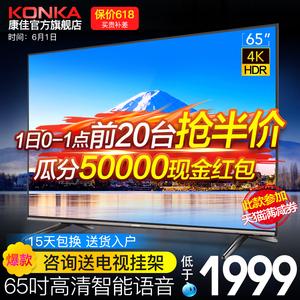领20元券购买康佳65英寸G3U智能语音4K高清网络WIFI液晶平板电视机旗舰店60 55