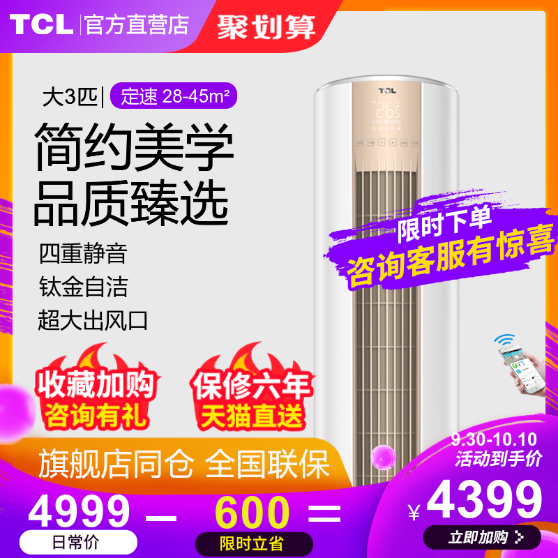 tcl kfrd-72lw / mc11(2)大柜机(用1000元券)