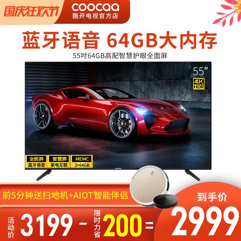 创维酷开 5G 55英寸全面屏4K智能平板液晶大电视机官方旗舰店64GB热销0件包邮