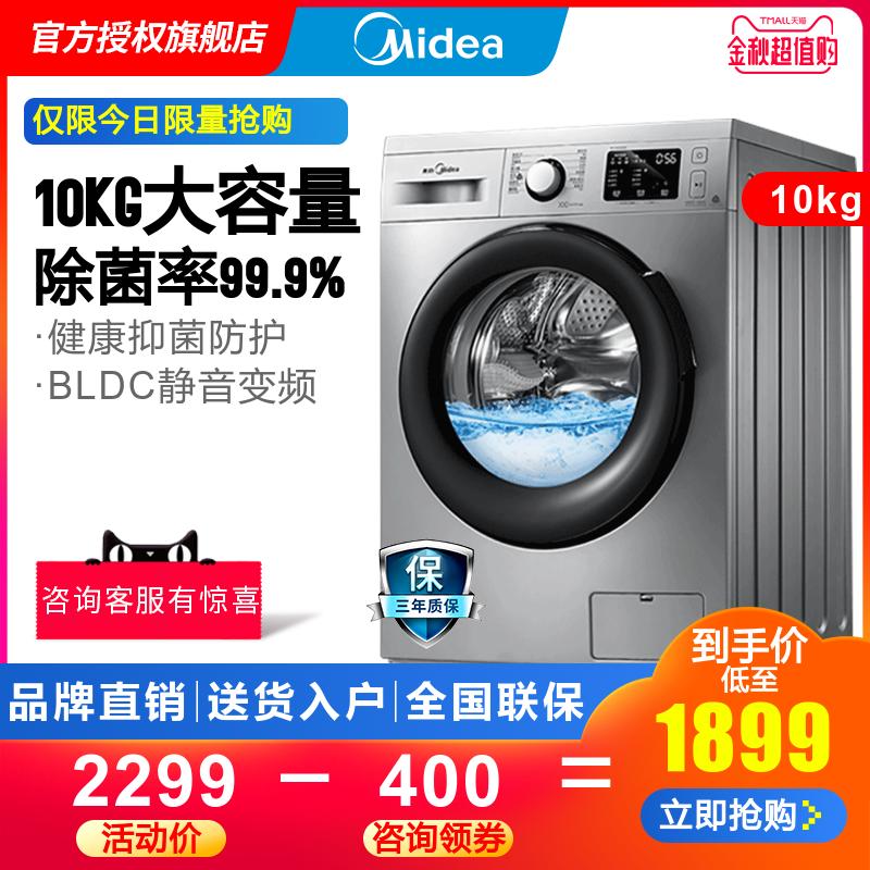 热销4件包邮美的洗衣机 全自动家用洗脱一体变频滚筒10公斤大容量官方旗舰店