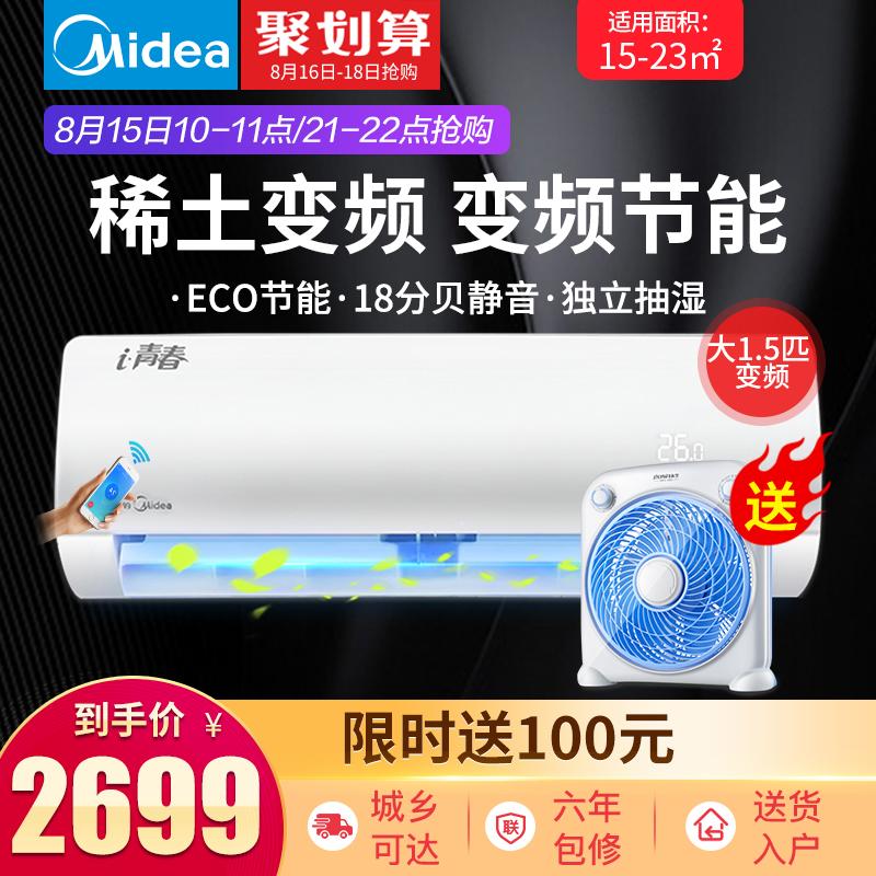 匹变频智能空调官方旗舰店1.5大WCBN8A335GWKFR美Midea