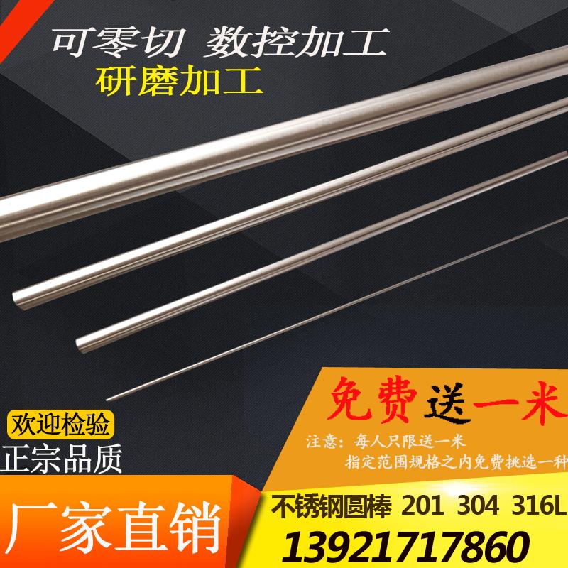 304 нержавеющей стали палка материал прямо молоть твердый круглый палка свет юань круглый игла оптическая ось поляк стальные нестандартный обработка
