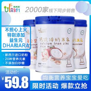 优农场奶米乳儿童宝宝辅食营养米糊婴幼儿强化钙铁锌米粉6 36个月