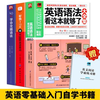 正版3册 英语语法看这本就够了大全集+30天学会全部语法+好快10天背完3000英语单词英语语法大全 零基础自学入门书籍学习教材书