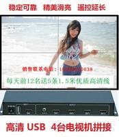 4 четыре taipower телевидение сращивание устройство hd жк дисплей устройство большой экран сращивание иметь дело с 4 продвижение 1 из IR дистанционное управление продлить