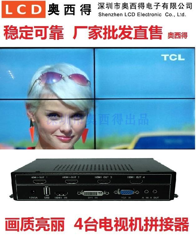 Промышленного класса 4 taipower телевидение сращивание устройство 1 продвижение 4 из четыре дорога экран высокий ясно жидкий кристалл сращивание контроль иметь дело с коробка