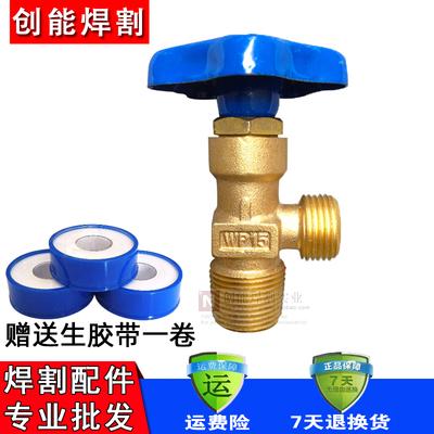 WP-15小氩气瓶阀 瓶头总成 钢瓶阀头 氩气瓶阀门 小牙大牙款式