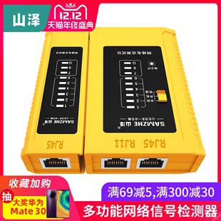 山泽多功能网线测试仪电话线测线仪网络信号检测器网线通断测线器