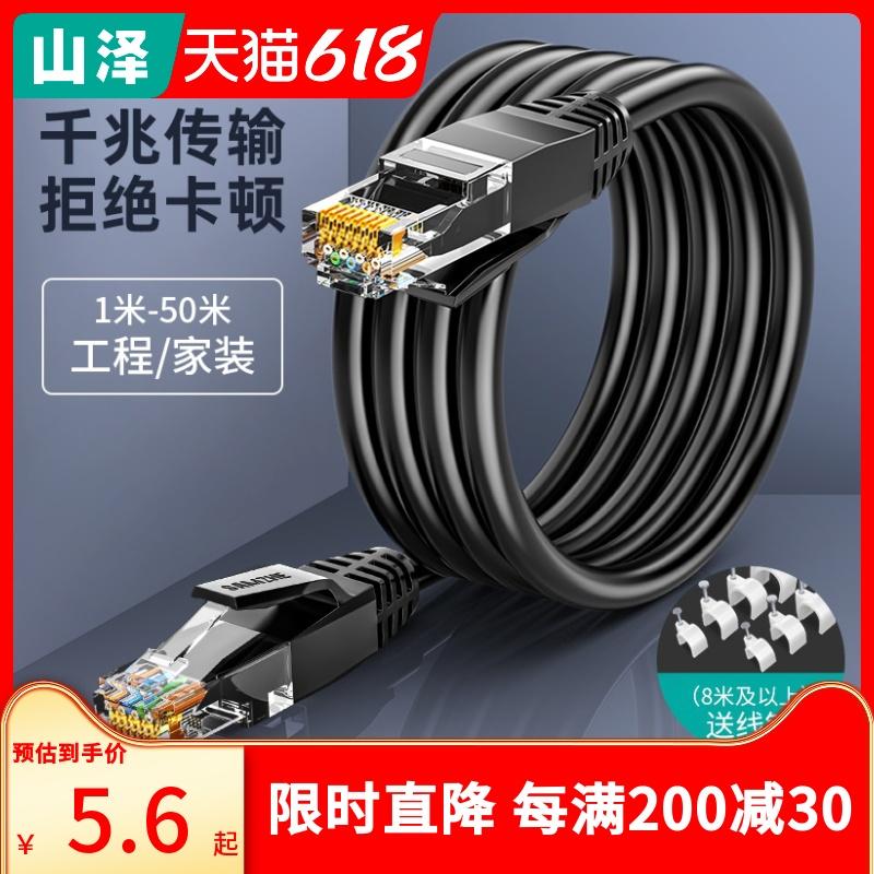 网线家用千兆6六类路由器网络8电脑宽带超室外成品连接线5m10米20