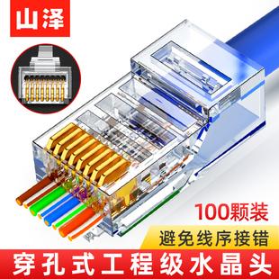 水晶头超五5六类cat6e千兆网线屏蔽rj45网络对接头器 山泽穿孔式