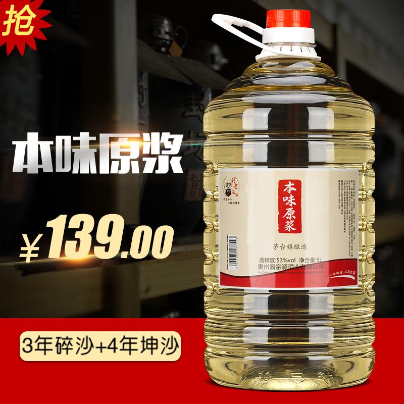 刘老汉酱香型白酒53度纯粮食散装高度高粱泡酒专用贵州大桶装10斤