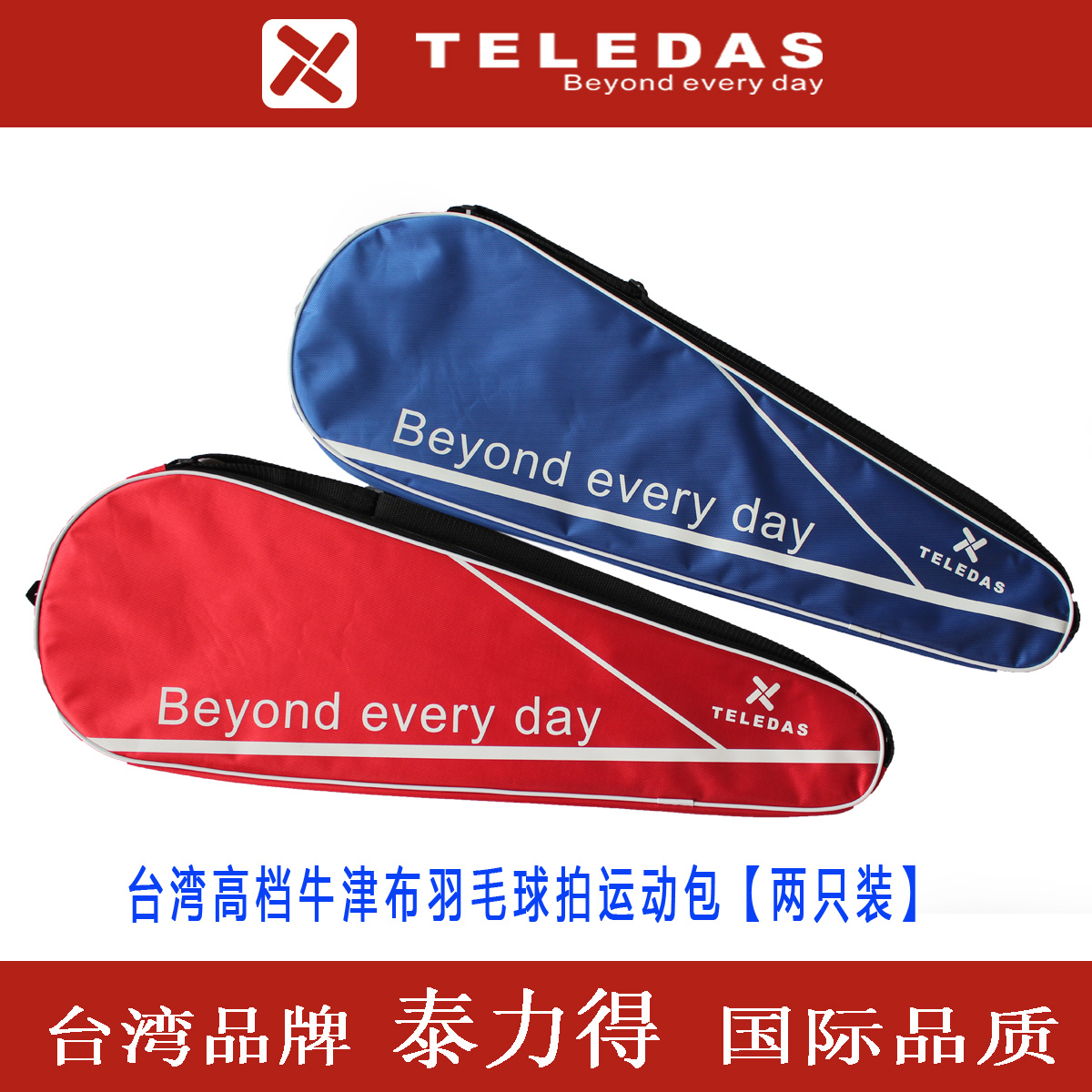 台湾の泰力の規格品のバドミントンのラケットのスポーツバッグは袋の牛津布の真珠の綿を包んで厚い2本の包装をかぶせます