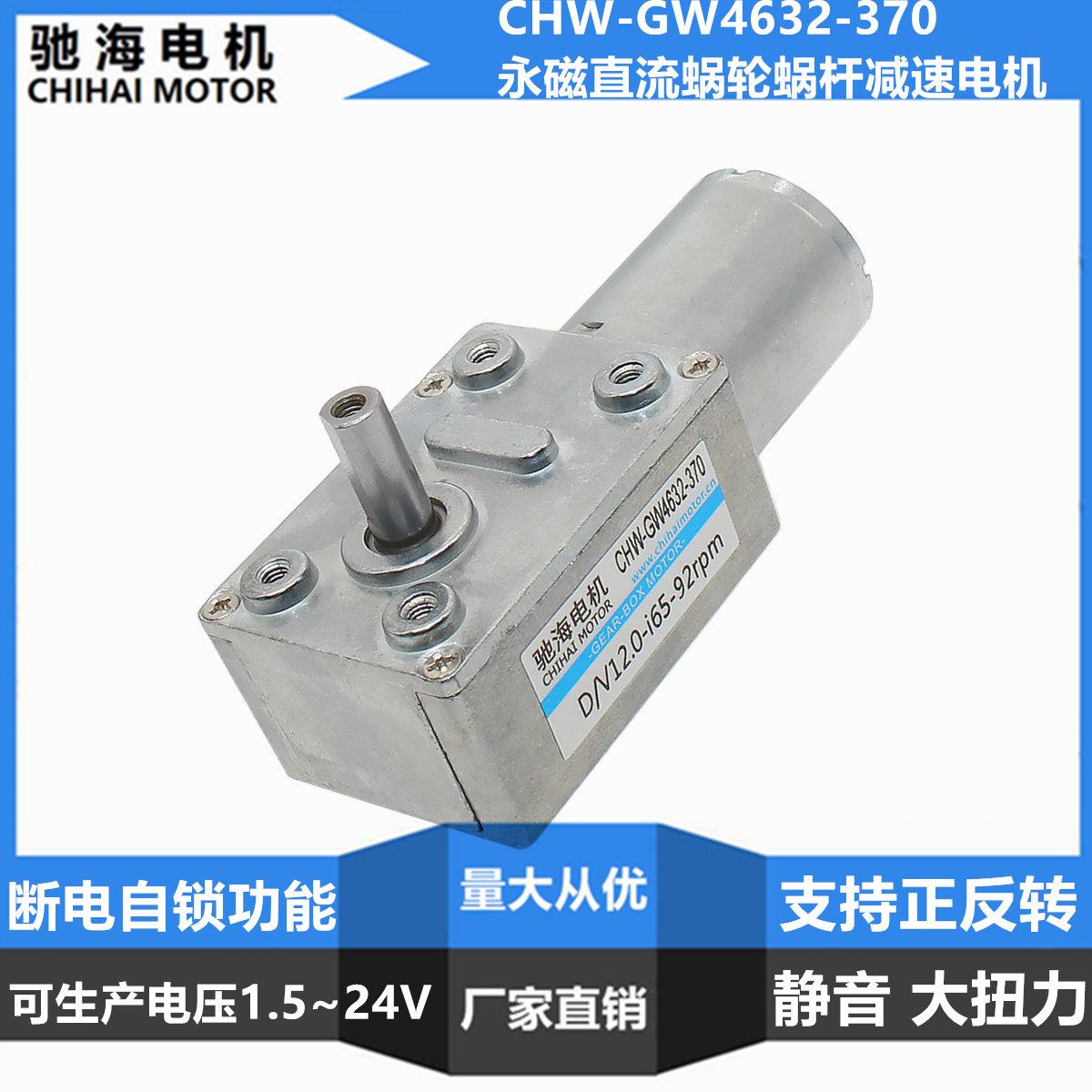 工厂直销 GW4632-370直角蜗轮蜗杆直流减速电机断电自锁6V-24V