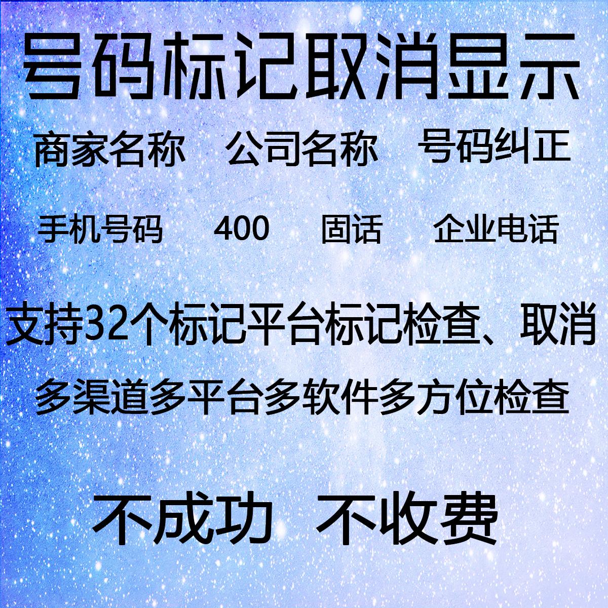 电话号码标记取消 手机号被标记去除 公司商家号码名称标记取消