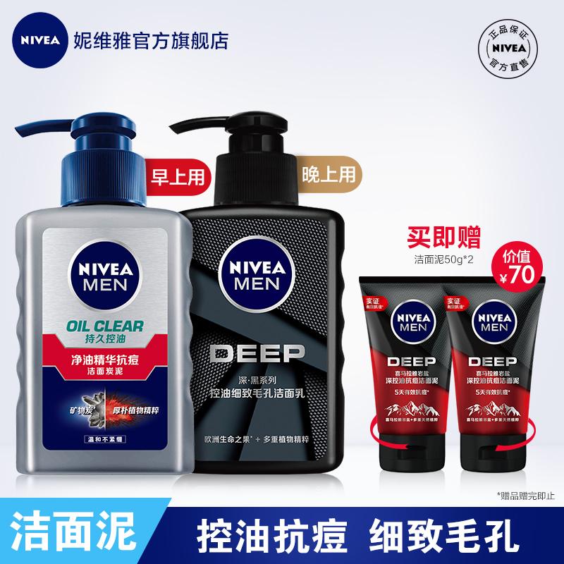 妮维雅洗面奶男士专用洁面乳收缩毛孔清洁补水控油去角质官方正品