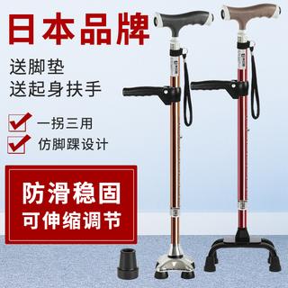 日本乐来福老年人用的拐杖四脚老人手杖带灯拐扙可伸缩四角拐棍